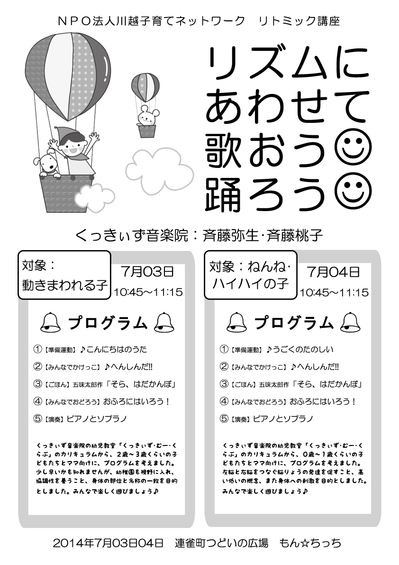 もん☆ちっち2014.jpg