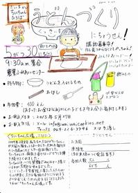 第5回 ちぃちゃん広場.jpg