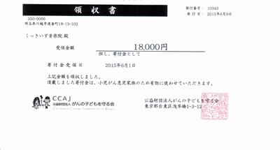 第5回 ちぃちゃん広場領収書.jpg